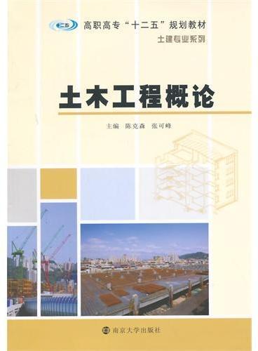 """高职高专""""十二五""""规划教材·土建专业系列/土木工程概论"""