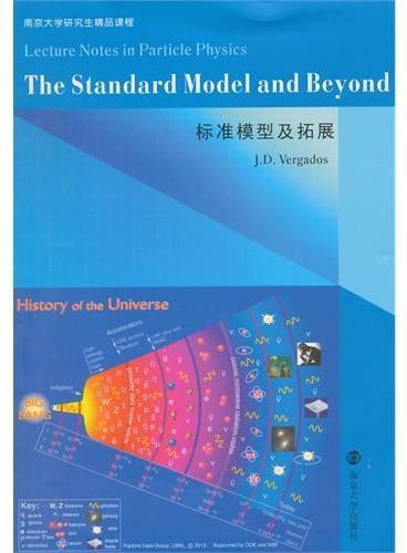 标准模型及拓展(英文)The standard model and beyond
