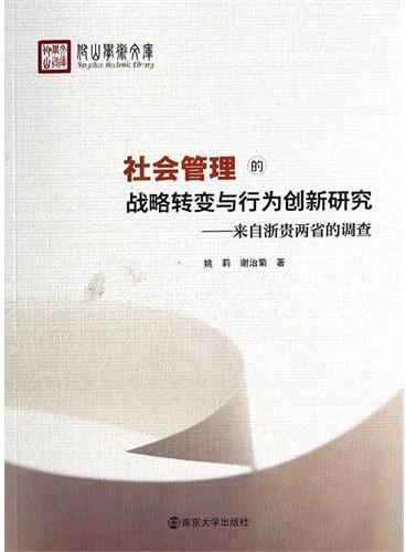 社会管理的战略转变与行为创新研究---来自浙贵两省的调查