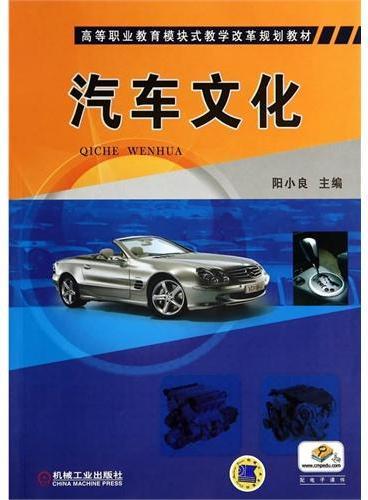 汽车文化(高等职业教育模块式教学改革规划教材)