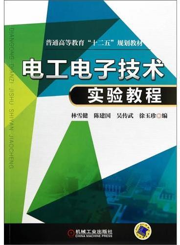 """电工电子技术实验教程(普通高等教育""""十二五""""规划教材)"""