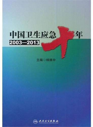 中国卫生应急十年(2003-2013)