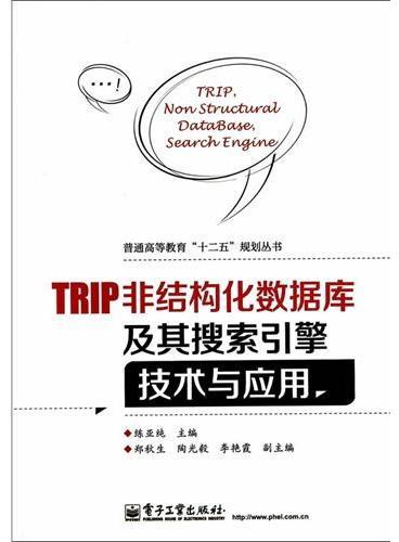 TRIP非结构化数据库及其搜索引擎技术与应用