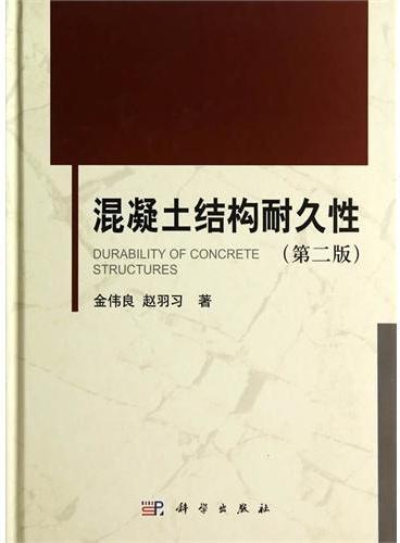 混凝土结构耐久性(第二版)