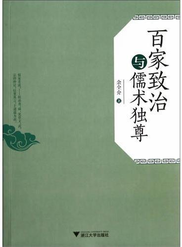 百家致治与儒术独尊