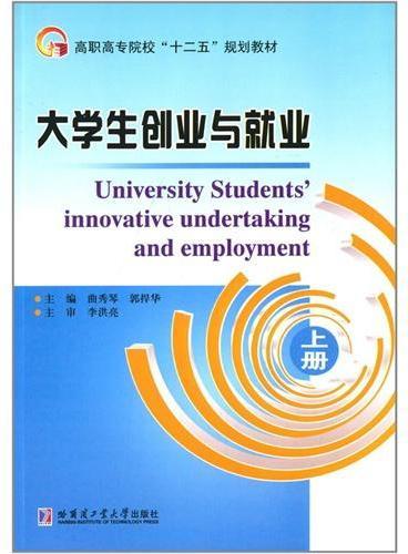 大学生创业与就业 上册