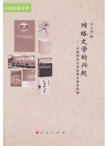 网络文学的兴起——中国网络文学发展文献史料辑(20世纪中国文学主流 ﹒ 历史档案书系)