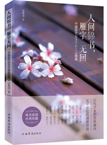 人间锦书,雁字无回:中国历代女才子的红尘绝唱