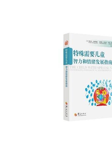 特殊需要儿童智力和情绪发展指南
