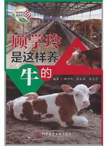 顾学玲是这样养牛的