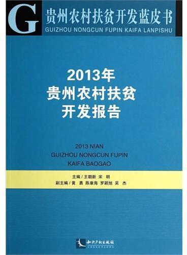 贵州农村扶贫开发蓝皮书:2013年贵州农村扶贫开发报告