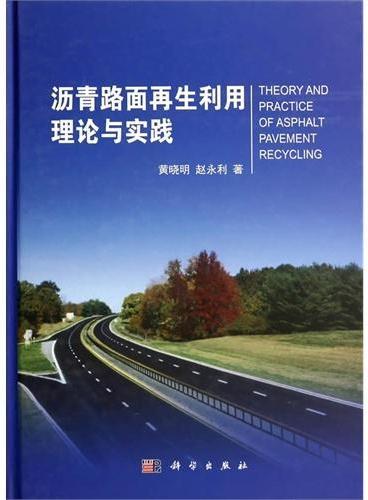 沥青路面再生利用理论与实践