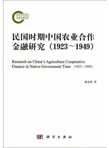 民国时期中国农业合作金融研究(1923~1949)