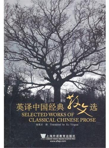外教社汉外对照中国文化丛书:英译中国经典散文选