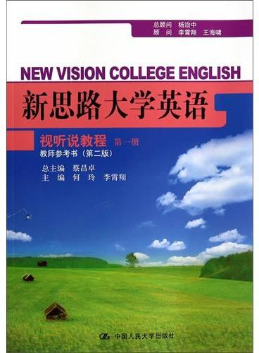 新思路大学英语视听说教程第一册教师参考书(第二版)(新思路大学英语)