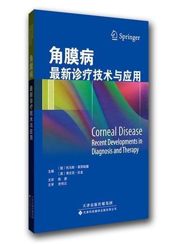 角膜病:最新诊疗技术与应用(平装)