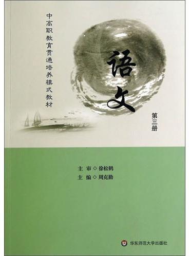 语文(第三册)(周克勤)