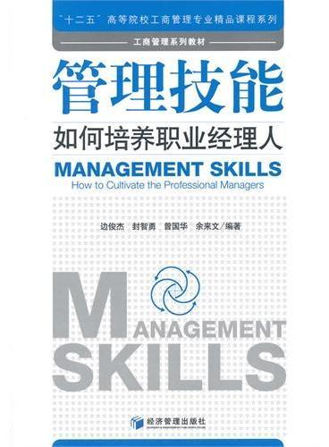 管理技能:如何培养职业经理人
