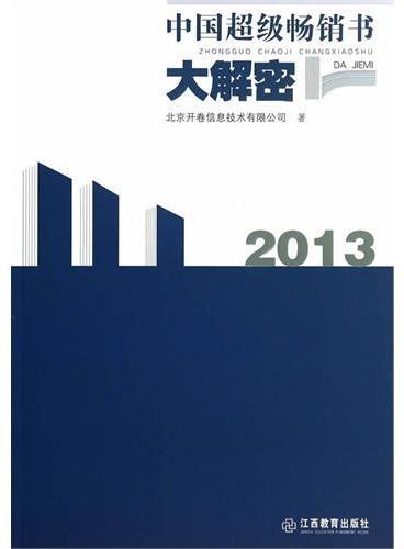 中国超级畅销书大解密·2013