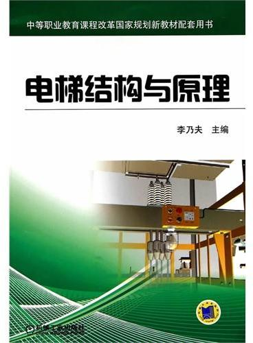 电梯结构与原理(中等职业教育课程改革国家规划新教材配套用书)