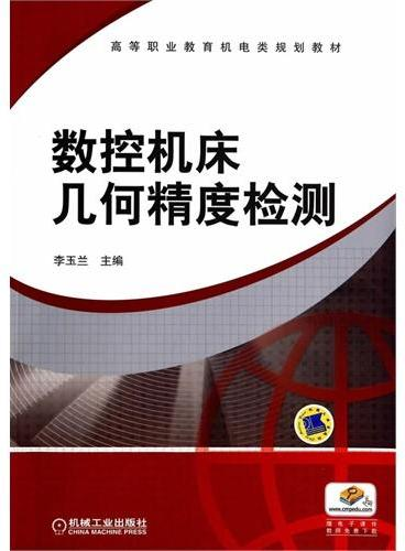 数控机床几何精度检测(高等职业教育机电类规划教材)