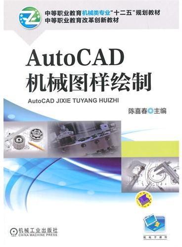 """AutoCAD机械图样绘制(中等职业教育机械类专业""""十二五""""规划教材 中等职业教育改革创新教材)"""