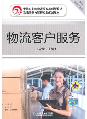 物流客户服务(中等职业教育课程改革创新教材 物流服务与管理专业规划教材)