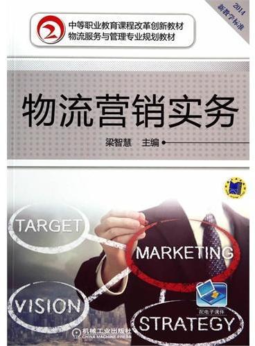 物流营销实务(中等职业教育课程改革创新教材 物流服务与管理专业规划教材)