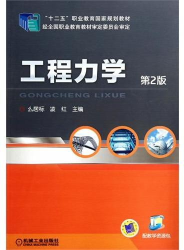 """工程力学(第2版,""""十二五""""职业教育国家规划教材)"""