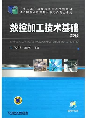 """数控加工技术基础(第2版,""""十二五""""职业教育国家规划教材)"""