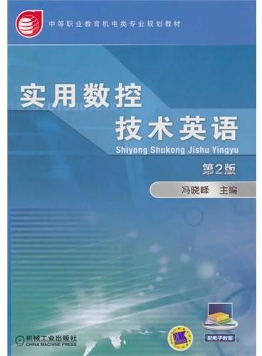 实用数控技术英语(第2版,中等职业教育机电类专业规划教材)