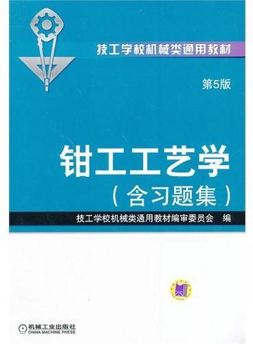 钳工工艺学(第5版·含习题集,技工学校机械类通用教材)