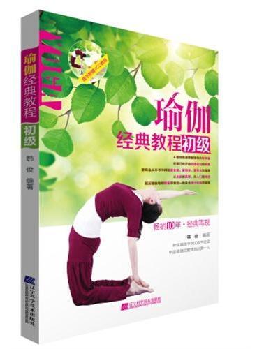 瑜伽经典教程(初级)(附赠VCD光盘)