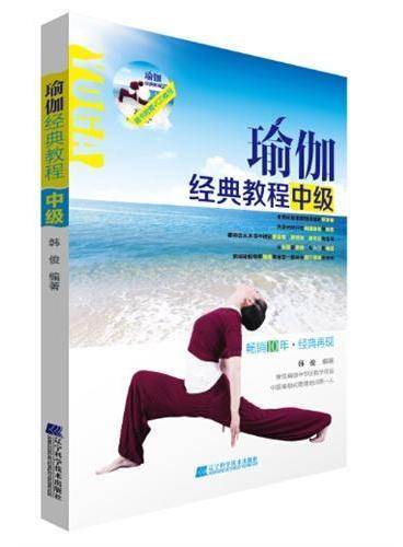 瑜伽经典教程(中级)(附赠VCD光盘)