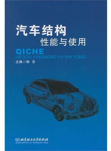 汽车结构性能与使用