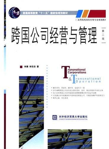 跨国公司经营与管理(第二版)