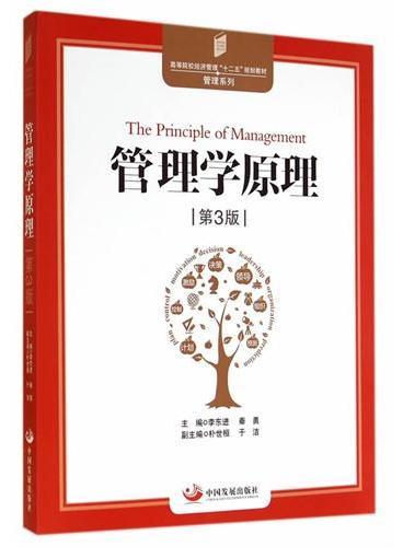 管理学原理(第3版)