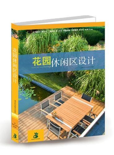 花园休闲区设计(德国原版引进,个案解读配合精美图片,呈现不同风格和功能的花园休闲区的设计理念和方法)