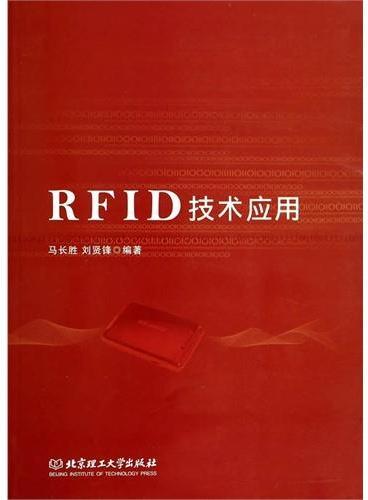 RFID技术应用
