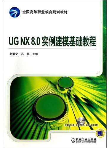 UG NX 8.0实例建模基础教程(全国高等职业教育规划教材)