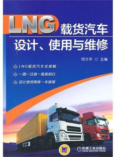 LNG载货汽车设计、使用与维修