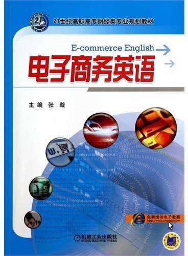 电子商务英语(21世纪高职高专财经类专业规划教材)