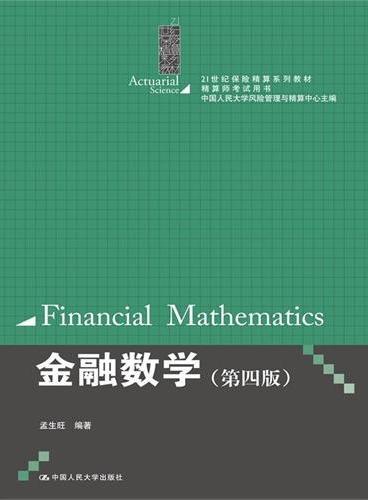 金融数学(第四版)(21世纪保险精算系列教材;精算师考试用书)