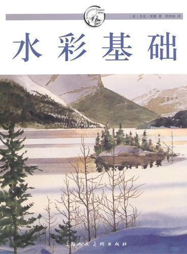 水彩基础—西方经典美术技法译丛