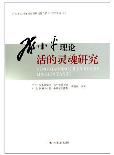 邓小平理论活的灵魂研究