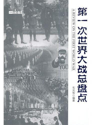 第一次世界大战总盘点