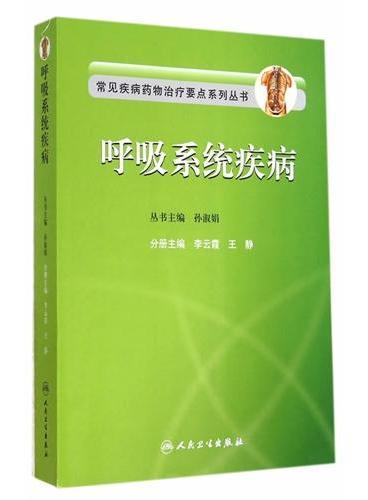 常见疾病药物治疗要点系列丛书·呼吸系统疾病