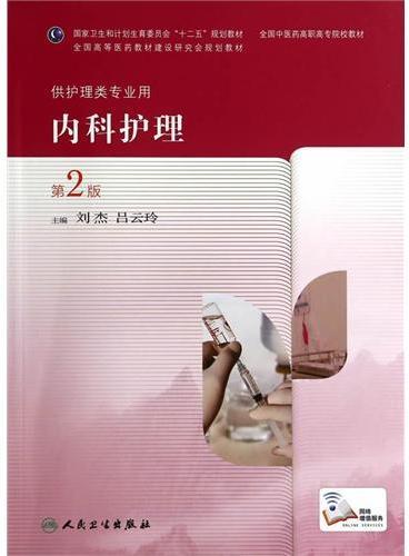 内科护理(第2版/高职中医护理)