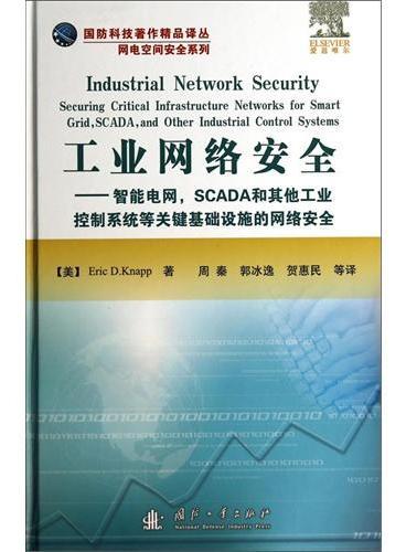 工业网络安全——智能电网,SCADA和其他工业控制系统等关键基础设施的网络安全