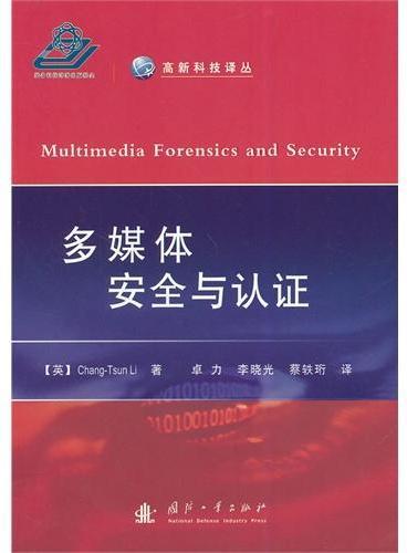 多媒体安全与认证